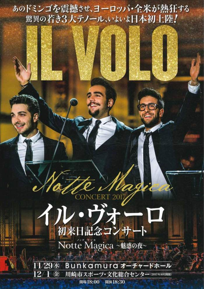 il volo in japan nov-dec 2017